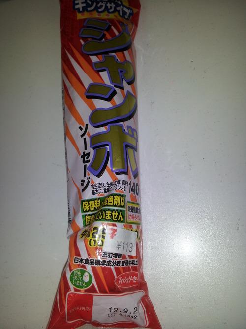 ジャンボ魚肉ソーセージ