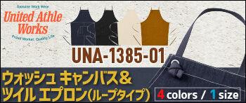 UNA-1385-01_bunner
