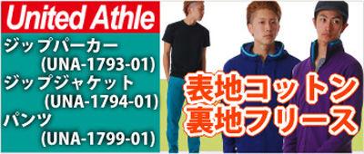 United Athleメンズフリースジップパーカー、ジャケット、パンツ通販