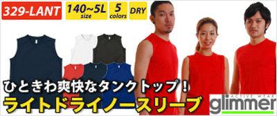 00329-LANT_banner