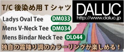 DALUC 後染め用T/CTシャツ