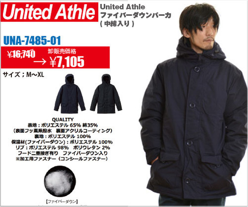 United-Athle(ユナイテッドアスレ)ファイバーダウンパーカー通販
