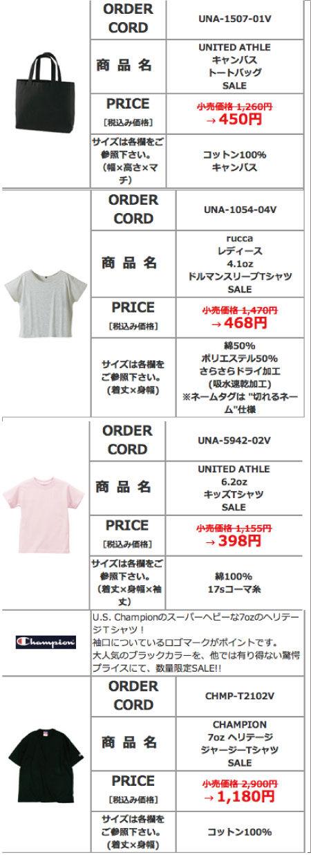 Tシャツ激安SALE