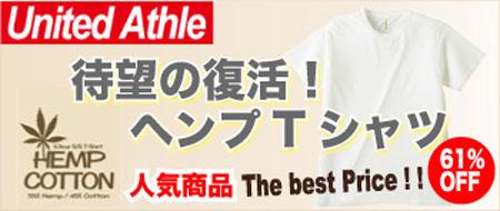 United AthleヘンプコットンTシャツ激安卸通販