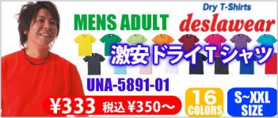 激安ドライTシャツ通販