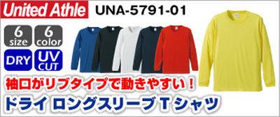 United AthleドライロングスリーブTシャツ