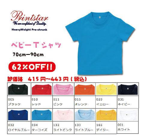 Printstar無地ベビーTシャツ