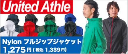 United Athle ナイロンフルジップジャケット激安通販