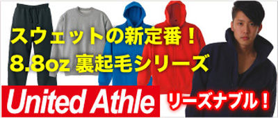 United Athle スウェットパーカー激安通販卸販売