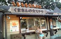 くまさんのカステラ(PHOTO オレンジパーム)
