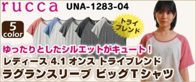 レディース無地トライブレンドラグランビッグTシャツ激安通販卸販売