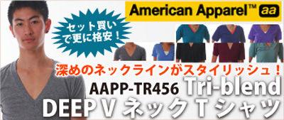 アメリカンアパレルディープVネックTシャツ通販激安