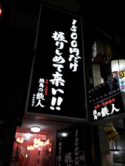 高田馬場スペシャル