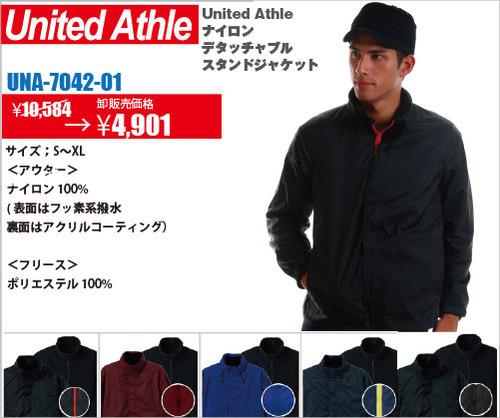 United-Athleスタッフジャンパー用激安通販
