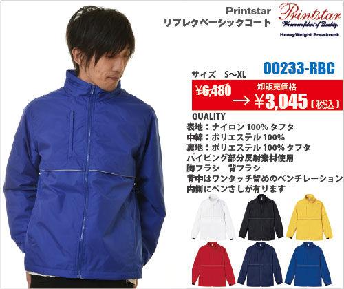 Printstar(プリントスター)リフレクジャケット通販