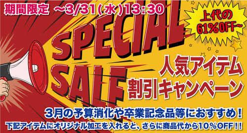sp-sale2018_W930