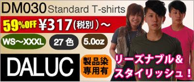DALUC無地Tシャツ激安通販卸販売メンズレディース
