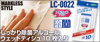 LC-0022_bunner