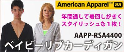 American Apparelカーディガン通販