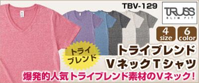 無地VネックTシャツ通販トライブレンド