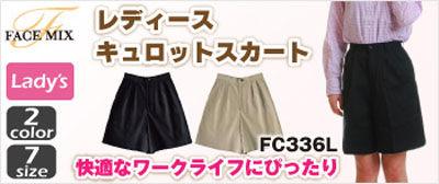 キュロットスカート通販オリジナルユニフォーム作成