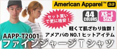 アメリカンアパレルファインジャージTシャツ通販