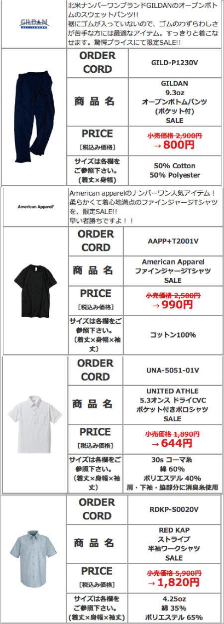 Tシャツ激安SALE通販