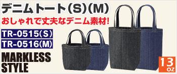 トートバッグ通販オリジナルバッグ作成