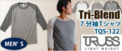 トライブレンド7分袖Tシャツ通販