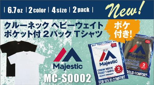 mail_MC-S0002