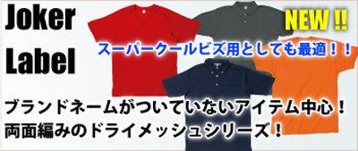 ドライメッシュスポーツ用Tシャツ通販