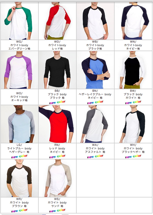 American Apparel ラグランTシャツ通販