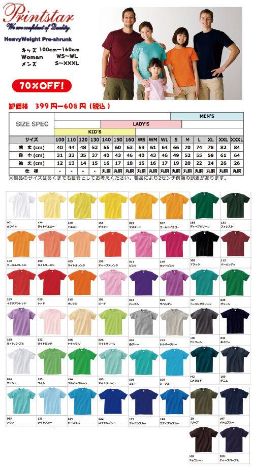 Printstar無地Tシャツ激安卸通販(最安値)085-CVT