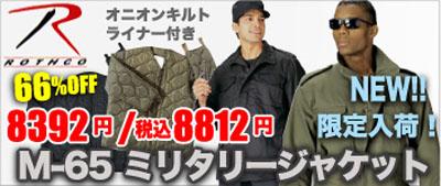 ROTHCO M-65ミリタリージャケット通販
