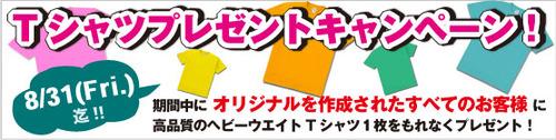 オリジナルTシャツ作成プレゼントキャンペーン