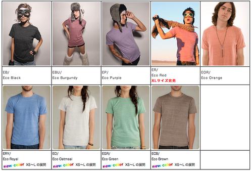 オルタナティブアパレル セレブTシャツ通販