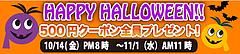 halloween_top
