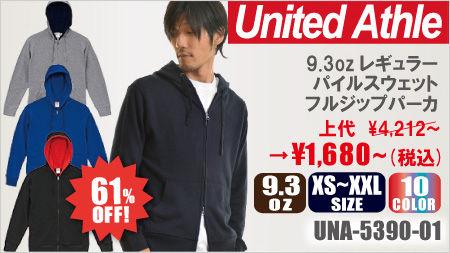 sp-sale2018_UNA-5390-01