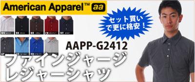American apparelレジャーシャツ通販激安