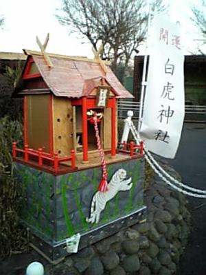 白虎神社(PHOTO オレンジパーム)