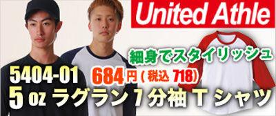 United Athle 7分袖ラグランスリーブメンズTシャツ通販激安卸