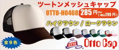 OTTO CAP ツートンメッシュキャップ激安通販