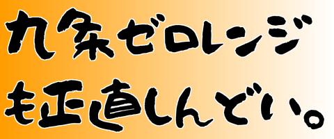 freefont_logo_ounenmouhitsu (2)