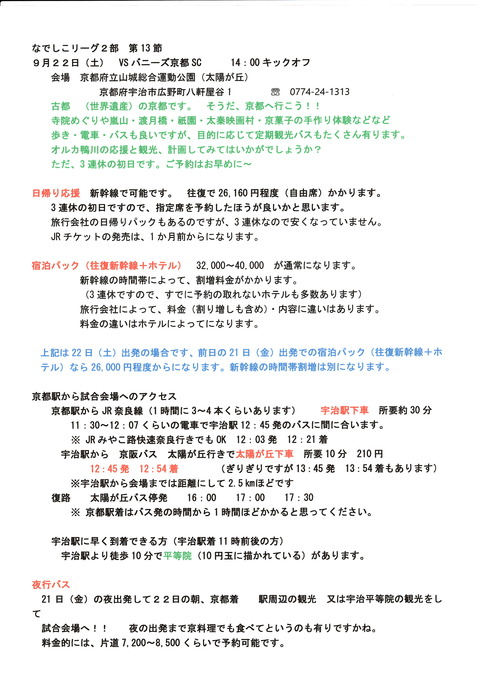 13節 京都