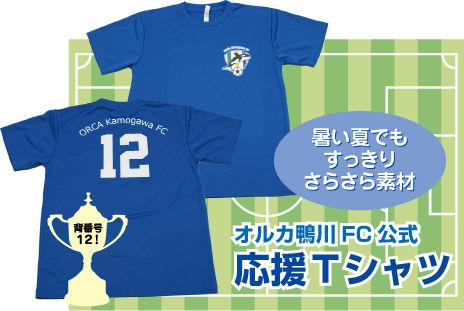 オルカ鴨川FC応援Tシャツ01