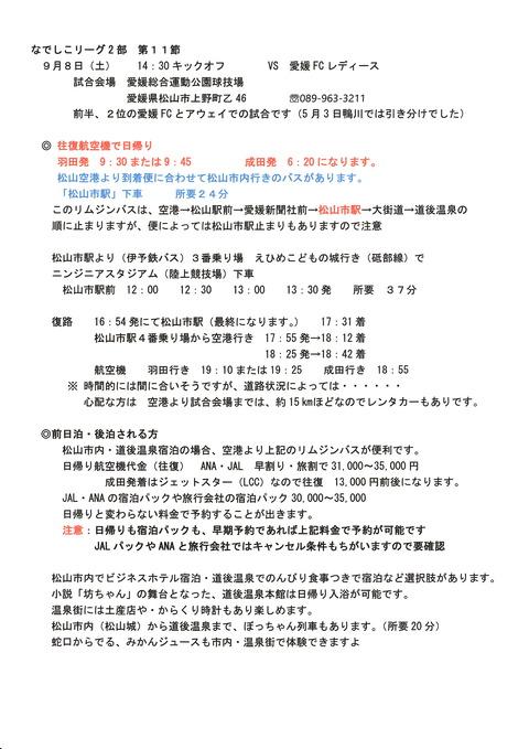 9月8日愛媛