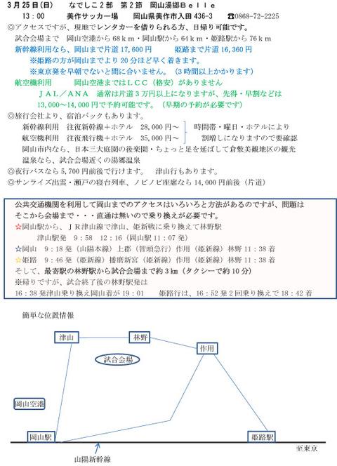北見さん3月25日岡山アクセス