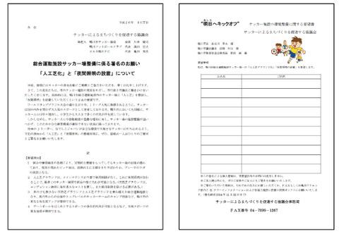 署名用紙2_03