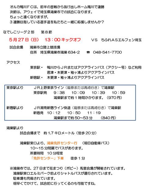 オルカ 第8節鴻巣01