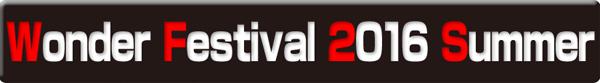 eventTop2016s